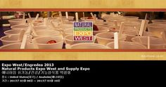 Expo West/Engredea 2013 Natural Products Expo West and Supply Expo 애너하임 유기농/건강/기능성식품 박람회