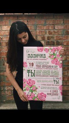 Постер маме, постер женщине, постер бабушке, постер сестре, постер подруге, постер тете, подарок маме, подарок на 8 марта, подарок жене, что подарить, необычные подарки, идеи подарков