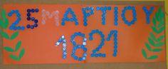 ΚΑΤΑΣΚΕΥΗ ΜΕ ΚΑΠΑΚΙΑ-5ο ΝΗΠΙΑΓΩΓΕΙΟ ΚΑΛΑΜΑΤΑΣ Kindergarten, Logos, Crafts, Manualidades, Logo, Kindergartens, Handmade Crafts, Craft, Preschool