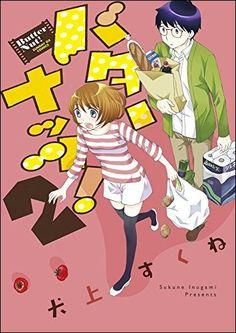 バターナッツ! 2 (サンデーGXコミックス)