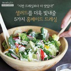 【독자 요청 레시피!】시판 드레싱보다 맛있는 5가지 샐러드 드레싱!지난 월요일, 카스 친구 50만 명 돌파 기념으로 독자님들께 원하는 레시피를 여쭤봤는데요, 많은 분들이 샐러드를 ... Easy Cooking, Cooking Recipes, Asian Recipes, Healthy Recipes, K Food, Western Food, Salad Topping, Korean Food, Food Design