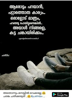 നീയാണ് True Quotes, Funny Quotes, Funny Memes, Crazy Facts, Weird Facts, Malayalam Quotes, Friends Forever, Friendship, How To Get