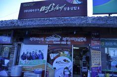장흥 한우삼합으로 유명한 명희네식당.20130712