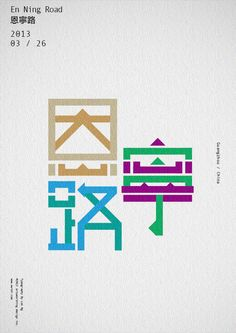 Love Guangzhou 愛廣州 / Typography on Typography Served