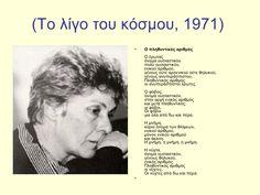 ...M Greek Quotes, Einstein, Kai, Poems, Poetry, Verses, Poem, Chicken