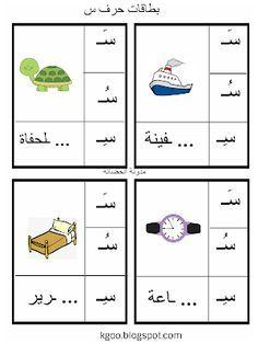 أقوى مراجعة على حرف السين للأطفال أكتب وتتبع وحلل الكلمة Arabic Alphabet For Kids Learn Arabic Alphabet Arabic Kids