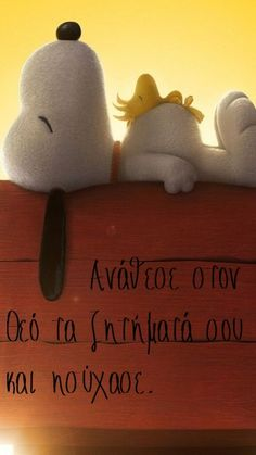 Perfect Love, Greek Quotes, Snoopy, Inspirational Quotes, Children, Crafts, Spirituality, Humor, Google