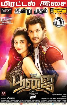 Poojai Movie New Poster