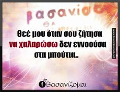 ImageFind images and videos about funny, quote and ice cream on We Heart It - the app to get lost in what you love. Funny Greek Quotes, Funny Quotes, Favorite Quotes, Best Quotes, Clever Quotes, Greek Words, Words Worth, Love Yourself Quotes, Just For Laughs
