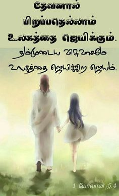 6088 Best Tamil Bible Verse Wallpapers images in 2019