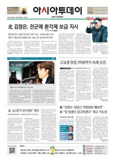 아시아투데이 ASIATODAY 1면. 20140711 (금)