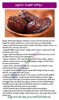 Health Benefits of Dates in Telugu - ఖర్జూరం పండ్లతో ఆరోగ్యం. Healthy Living Magazine, Health Magazine, Picnic Date Food, Beste Podcasts, Health Benefits Of Dates, Funny Health Quotes, Date Recipes, Fruit Roll Ups, Snack Video