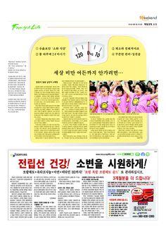 """2013.08.03 """"세살 비만 여든까지 안가려면"""" (주말판)"""
