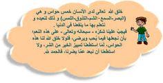 "Résultat de recherche d'images pour ""الحواس الخمسة"""