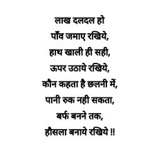 Quotes #quotes #life #water #raiseurhands #hindi #positive #creative #ice  #hopes Motivational Picture Quotes, Love Quotes Funny, Inspirational Quotes Pictures, Inspiring Quotes About Life, Work Life Quotes, Good Thoughts Quotes, Chankya Quotes Hindi, Hindi Words, Fresh Quotes