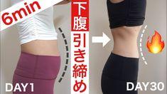 【6分】ぽっこり下腹を速攻引き締め!!30日チャレンジ!Lower Abs Work out - YouTube Lower Abdomen, Lower Abs, Workout Videos, Ab Workouts, Exercises, Japan, 30 Day Challenge, Sport, Challenges