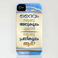 "Romans 8:31 ""If God is for us, who can ever be against us?"" in #Malayalam #Typography $35"