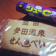 073- @kitao777 「多田温泉せんべい」と「 #ジューCなう 」( ´ ▽ ` )ノ。まさに多田コラボ! ちなみに、せんべいは「カバヤ食品」製ではごさいません(笑)。 #30jc #juicnow #島根 @ 白龍館