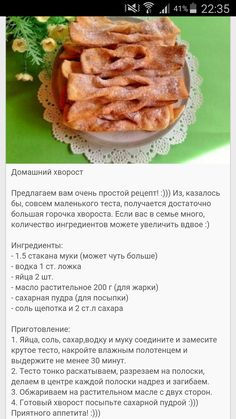 - new site Crockpot Recipes, Cooking Recipes, Healthy Recipes, Nutella French Toast, Yummy Food, Tasty, Sweets Cake, Russian Recipes, Biscuits