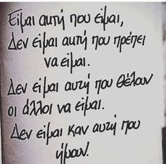 Greek Quotes, Wise Quotes, Motivational Quotes, Proverbs Quotes, Snapchat Stories, God Is Good, Picture Quotes, Philosophy, Self