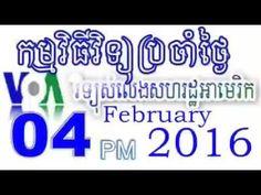 VOA Khmer Radio News,04 Frebruary 2016,Evening,Khmer Radio News,VOA Khme...