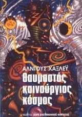 Greek Edition of Brave New World. Published by Μέδουσα in Brave New World Book, Comic Books, Aldous Huxley, Wordpress Theme, Book Covers, Amazing Women, Greek, Reading, Literature