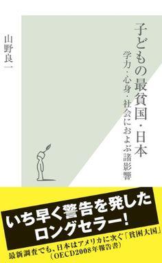 子どもの最貧国・日本~学力・心身・社会におよぶ諸影響~ (光文社新書)   山野 良一 https://www.amazon.co.jp/dp/B00GU4R954/ref=cm_sw_r_pi_dp_x_n7A7xbPY6T283