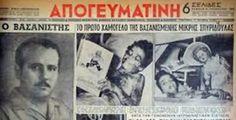 Πώς είναι σήμερα η Σπυριδούλα το κορίτσι που σιδερώθηκε και συγκλόνισε την Ελλάδα του '50  #Αληθινέςιστορίες