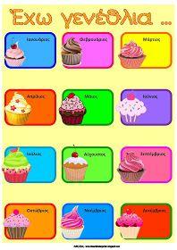 Το νέο νηπιαγωγείο που ονειρεύομαι : Πίνακας γενεθλίων για το νηπιαγωγείο Birthday Bulletin Boards, Cupcake, Back To School, Kindergarten, Teaching, Education, Blog, Kids, Greek
