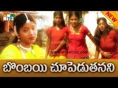 Most Popular Telugu Folk Songs - Ellani Mallelu Dj Songs List, Dj Mix Songs, Audio Songs, Mp3 Song, Latest Dj Songs, New Song Download, News Songs, Telugu, Folk