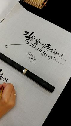 캘리수업 보강 : 네이버 블로그 Korean Handwriting, Arabic Calligraphy, Typography, Clip Art, Learning, Letterpress, Letterpress Printing, Studying, Teaching