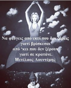 Greek Quotes, True Words, Philosophy, Literature, Inspirational Quotes, Sage, Cards, Movie Posters, Pictures