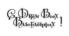 новогодние надписи для скрапбукинга - Поиск в Google