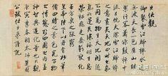 【 宋 蔡京《雪江归棹图卷跋》】行书,北京故宫博物院藏。