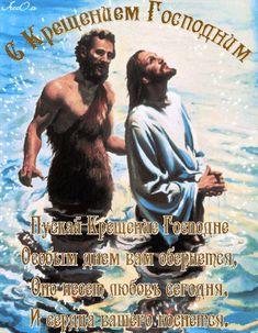 Со светлым праздником Крещения Господня - Открытки с Крещением Господним