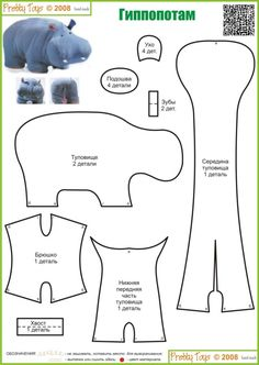 Sewing Stuffed Animals Гиппопотам - Free Stuffed Plush Hippo pattern (In Russian or? I am pretty sure I can figure it out from the picture) Plushie Patterns, Animal Sewing Patterns, Sewing Patterns Free, Doll Patterns, Free Sewing, Pretty Toys Patterns, Free Pattern, Sewing Stuffed Animals, Stuffed Animal Patterns
