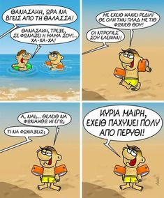 Funny Greek Quotes, Funny Quotes, Murphy Law, Harley Quinn, Minions, Lol, Comics, Funny Stuff, Cartoons