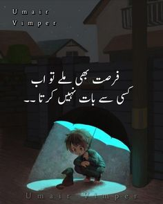 My Life My Rules, Heart Quotes, Deep Quotes, Deep Words, Urdu Poetry, Friends Forever, Positive Vibes, Positivity, Ads