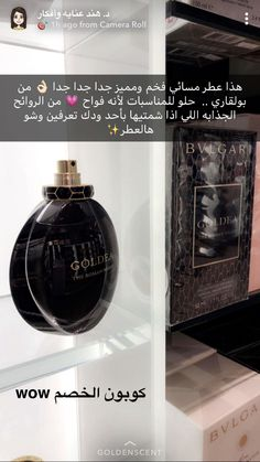 Happy Perfume, Lovely Perfume, Best Perfume, Perfume Scents, Perfume Bottles, Fragrance, Beauty Makeup Tips, Beauty Care, Beauty Recipe