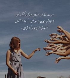 Jaun Elia, Psychology Fun Facts, Poetry Lines, Meaning Of Life, Urdu Quotes, Urdu Poetry, Blur, Photography, Instagram
