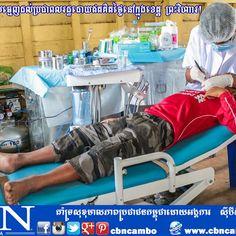 សកម្មភាពរបស់អង្គការស៊ីប៊ីអិនកម្ពុជា(CBN Cambodia) នឹងបុគ្គលិកស្ម័គ្រចិត្តបានចុះព្យាបាលជំងឺទូទៅនឹងមាត់ធ្មេញ ដោយឥតគិតថ្លៃនៅក្នុងខេត្ត ព្រះវិហារ  ថ្ងៃទី ១៣ ខែ តុលា ឆ្នាំ ២០១៦ នៅភូមិព្រះឥន្ទ្រ ឃុំកំពង់ស្រឡៅ២ ស្រុកឆែប។ តោះចូលរួមចំណែកអភិវឌ្ឍន៌ដល់សហគមន៏យើងទាំងអស់គ្នា! លេខទូរស័ព្ទ: 023 223 489 www.cbncambodia.com www.facebook.com/cbncambo twitter.com/cbncambo www.pinterest.com/cbncambo www.instagram.com/cbncambo
