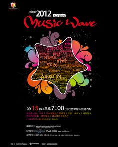 '2012 Korean Music Wave Festival' in Incheon canceled + fans of Super Junior's Leeteuk concerned
