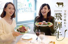 """岐阜県が誇るブランド牛""""飛騨牛""""をじっくり味わう 日本三名泉にも数えられる人気の行楽地「下呂温泉」。 わざわざこの名湯まで足を運んだのなら、ちょっと贅沢をして岐阜ならではの美味しいグルメも味わいたいで"""