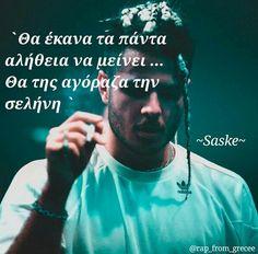 Saske new komati cyan🔥🔥💯💖💖💘 Rapper Quotes, Hip Hop Quotes, Trap Music, My Man, Singers, Greek, Sad, Celebrities, Movie Posters