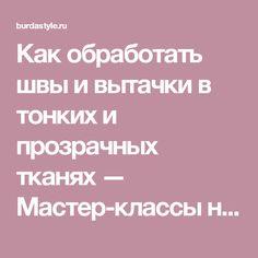 Как обработать швы и вытачки в тонких и прозрачных тканях — Мастер-классы на BurdaStyle.ru