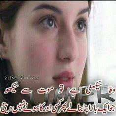 Mola Ali, Urdu Poetry Romantic, Shayari Image, Poetry Feelings, Deep Words, Movie Posters, Film Poster, Billboard, Film Posters