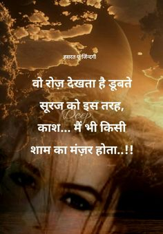 Shayri Life, Myself Status, Romantic Poetry, Dil Se, Deep Words, Hindi Quotes, Urdu Poetry, Deep Thoughts, It Hurts
