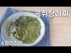 황금비율로 곰취장아찌 담그는법 | 4월의라라 - YouTube