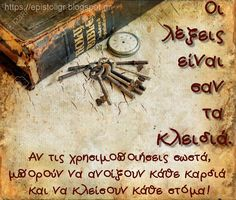 επιστολή: ΕΔΑΦΙΑ ΛΑΘΟΣ ΕΡΜΗΝΕΥΜΕΝΑ Best Quotes, Love Quotes, Greek Quotes, Pictogram, True Words, Picture Quotes, Life Is Good, Affirmations, Motivational Quotes