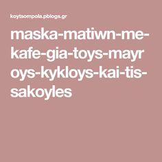 maska-matiwn-me-kafe-gia-toys-mayroys-kykloys-kai-tis-sakoyles Kai, Toys, Toy, Gaming, Games, Beanie Boos